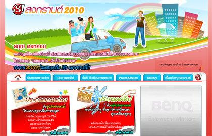ประกวดภาพถ่ายสงกรานต์ พร้อมเล่นสงกรานต์บนหน้าเว็บไซต์ไปกับ sanook.com