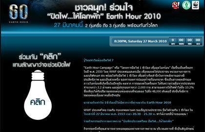 เชิญชาวไทยปฏิญาณตนร่วม 'ปิดไฟ....ให้โลกพัก'