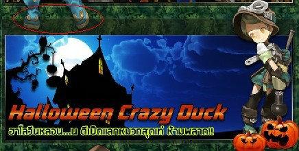 Dragon Nest กิจกรรมต้อนรับเทศกาลฮัลโลวีน