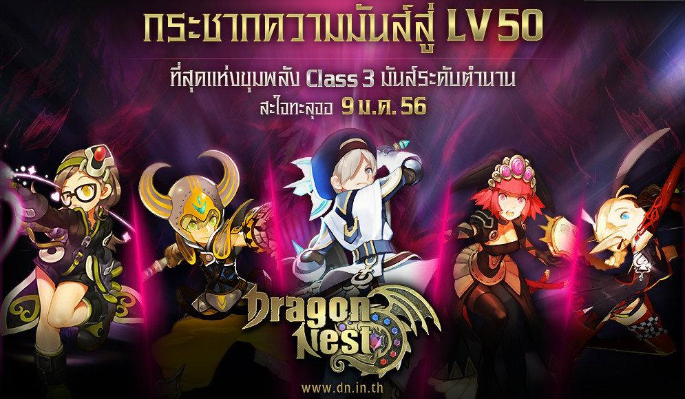 Dragon Nest กระชากความมันส์สู่เลเวล 50