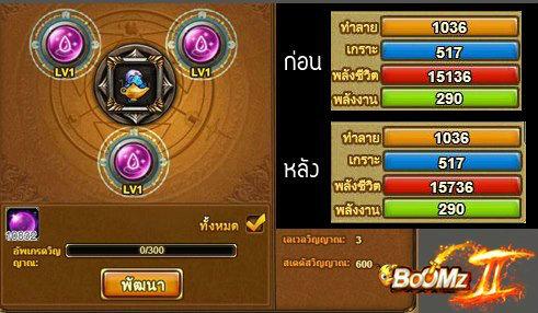 เกมส์ Boomz II