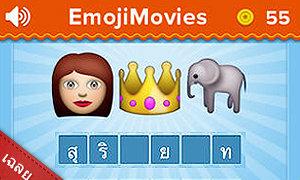 เฉลยเกมส์ EmojiMovies ครบทุกเลเวล!!
