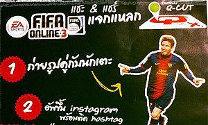 ประกาศรายชื่อผู้ได้รางวัล FIFA Online 3 แชะ & แชร์ แจกแหลก