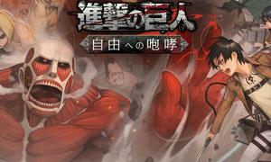 เกมส์ Attack on Titan กำลังจะมาบุก iOS และ Android