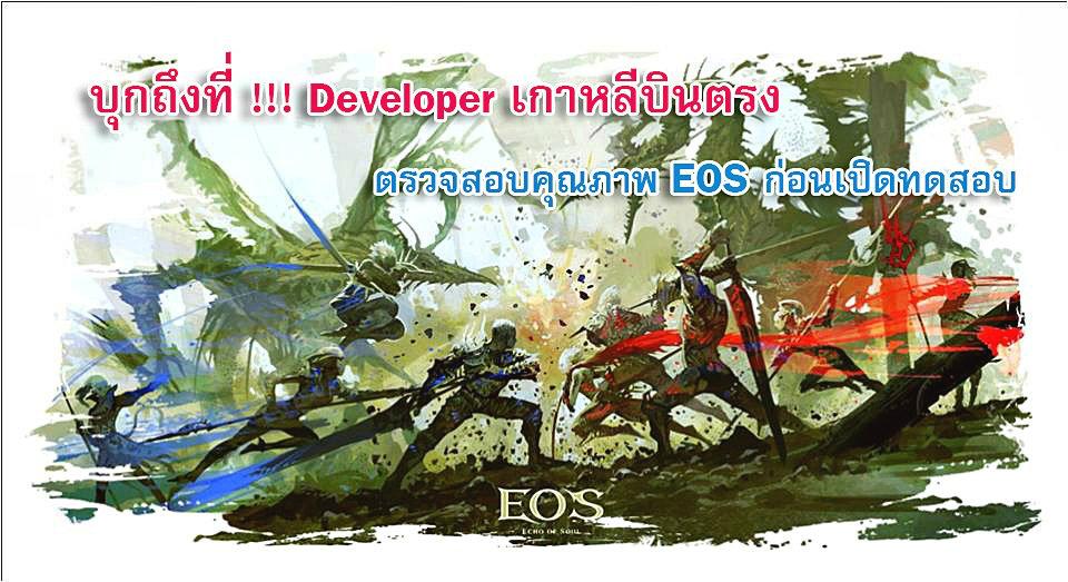 EOS Online เกาหลีบุกถึงไทย ทดสอบให้พร้อมก่อนเปิด