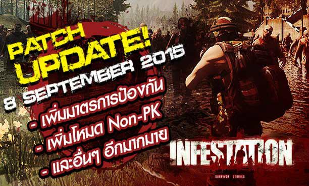 Infestation Patch Update 8 กันยายน 2558