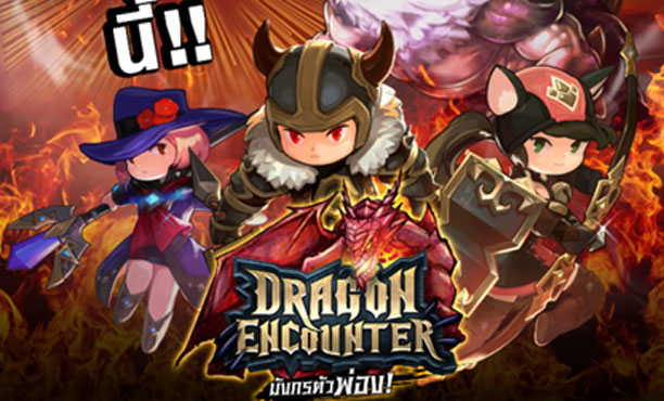 มังกรตัวพ่อง! Dragon Encounter เตรียมระเบิดความมันส์ เจอกัน 25 พฤศจิกายนนี้