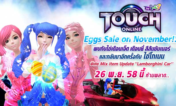 Touch Online Eggs Sale on November แรร์ไอเทมสุดฮอตฮิตกลับมาอีกครั้ง