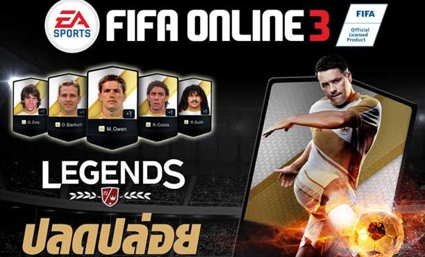 FIFA Online 3 อัพเดตใหม่ 5 นักเตะระดับตำนานคืนสนาม