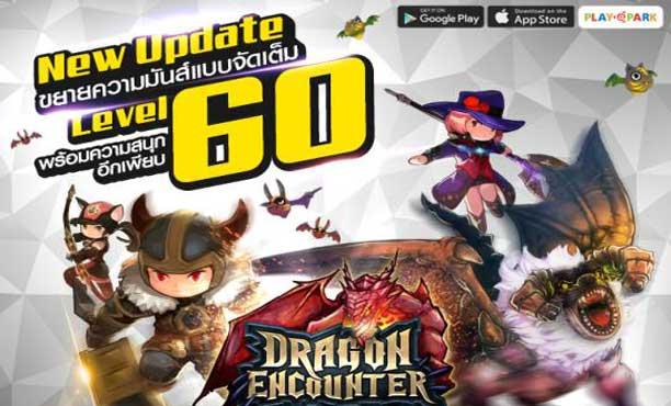 Dragon Encounter อัพแพทช์ใหม่ Max LV.60 + Chapter 4 มันส์ทะลุใจพ่อง