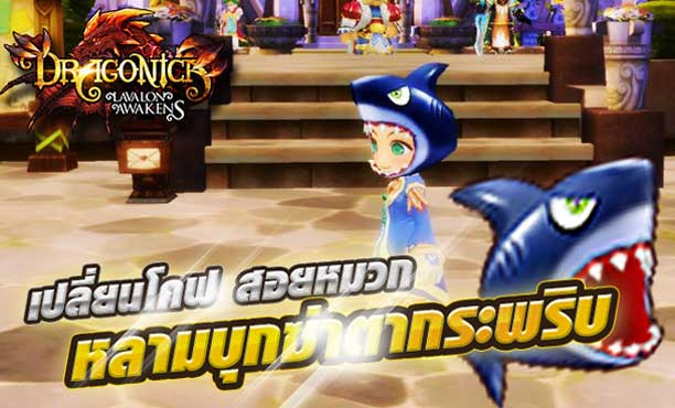 Dragonica กิจกรรม เปลี่ยน Cover สอยหมวกหลามบุกซ่า