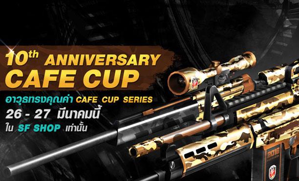 SF ฉลองครบรอบ 10 ปี ''Cafe Cup'' เปิดจำหน่ายสุดยอดอาวุธทรงคุณค่า