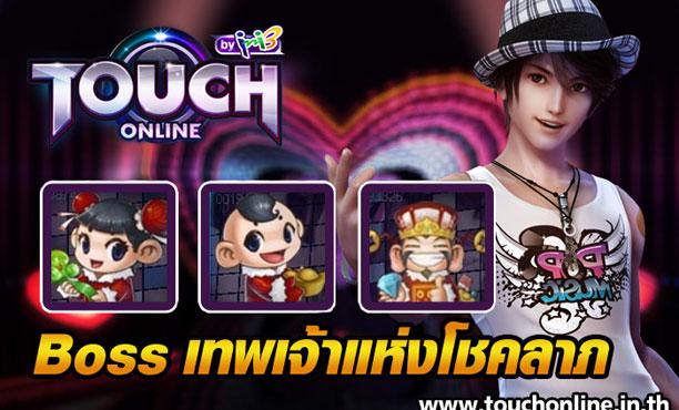 Touch Online บอสอาละวาด : เทพโชคลาภ