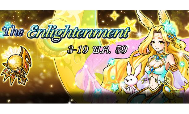 Unison League ดันเจี้ยนใหม่ The Enlightenment 3-19 พ.ค. นี้