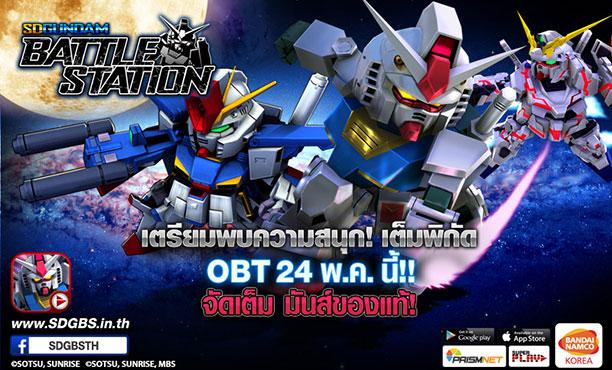 SD Gundam Battle Station ประกาศเดินหน้าเปิดสงครามเต็มรูปแบบ OBT 24 พ.ค.นี้