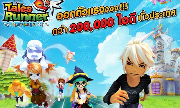 ต้อนรับนักวิ่ง Tales Runner กว่า 200,000 ไอดี สู่บ้าน PLAYPARK