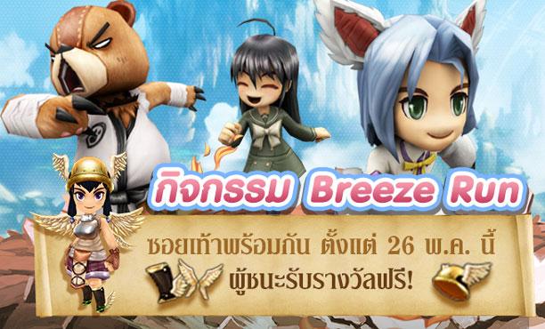 Dragonica อัพเดตประลองความเร็วกับ Breeze Runner Event !!