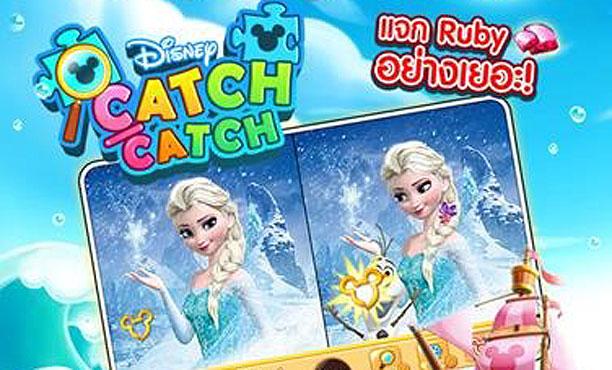 Disney Catch Catch เกมจับผิดดิสนีย์ เปิดลงทะเบียนทดลองเล่นก่อนใคร!!
