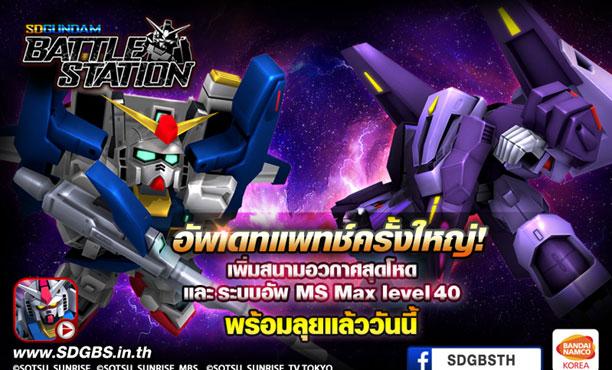 อัพเดทแพทช์ครั้งใหญ่ SD Gundam Battle Station เปิดเซิฟเวอร์ 2