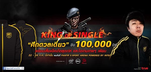 Special Force King of Single ''ศึกดวลเดี่ยว''