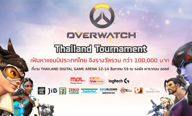 OverWatch Thailand Tournament ครั้งแรกในไทย ชิงรางวัลกว่า1แสนบาท