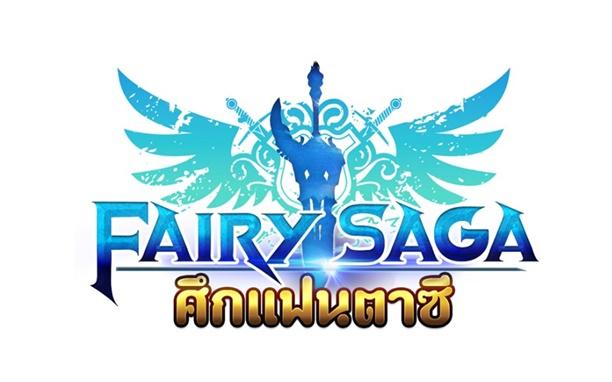Fairy Saga ศึกแฟนตาซี เกมใหม่ คุณภาพ กราฟิกสวยงาม