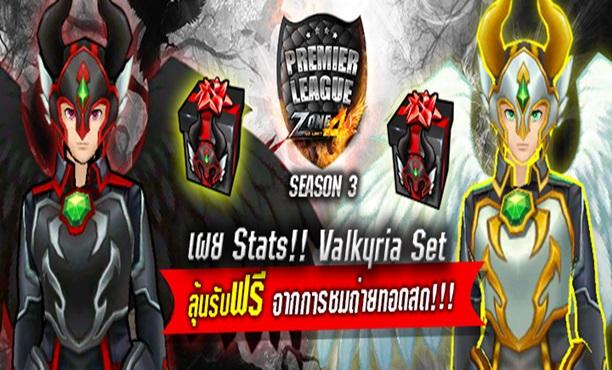 ZONE4 : มาแล้ว !!! ชุดแรร์ Valkyria Set ประจำรายการ PL