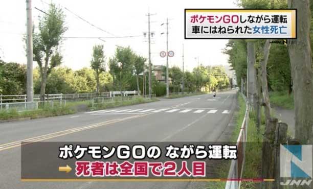 เศร้า! ญี่ปุ่นมีผู้เคราะห์ร้ายจากเกม Pokemon GO เพิ่มขึ้นอีกราย