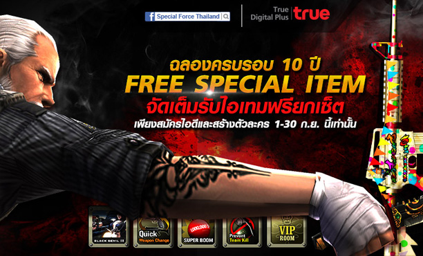 Special Force ฉลองครบรอบ 10 ปี 'Free Special Item'