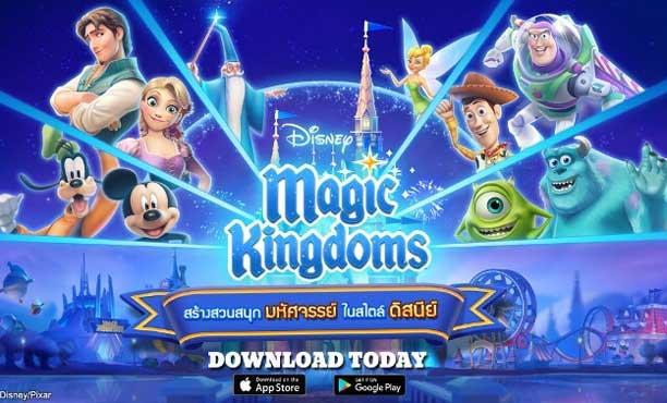 Disney Magic Kingdoms สร้างสวนสนุกมหัศจรรย์สไตล์ดิสนีย์