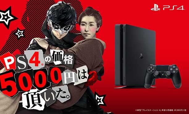 PS4 Slim ฉุดยอดขาย PS4 ในญี่ปุ่นได้เกือบแสนในสัปดาห์เดียว