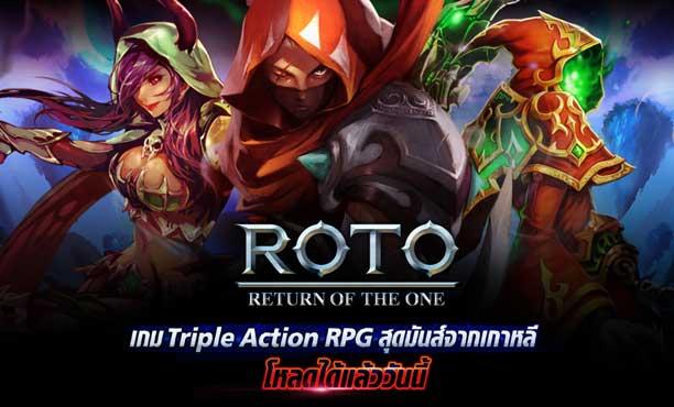 เทคนิคการเก็บของในเกม Return of the One: ROTO