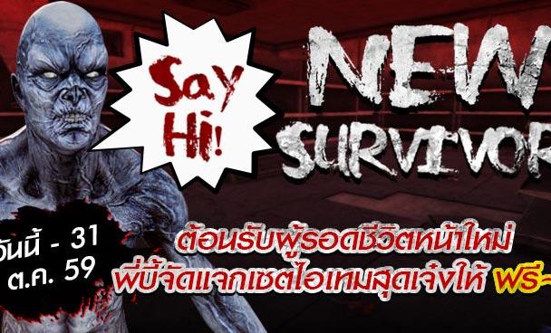 Infestation Say Hi! New Survivor ต้อนรับผู้รอดชีวิตหน้าใหม่ แจกเซตไอเทมฟรี