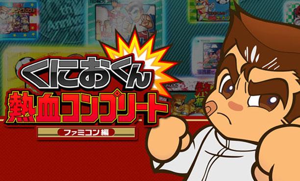ระลึกความหลังกับคลิปเกมเพลย์ Kunio รวมฮิต 11 ภาค