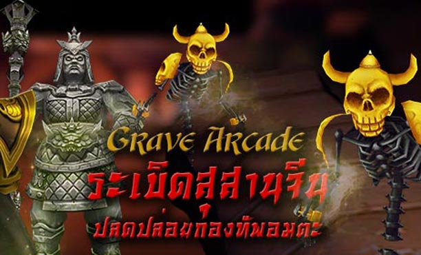 Zone4 No Limit Grave Arcade ระเบิดสุสานจีน