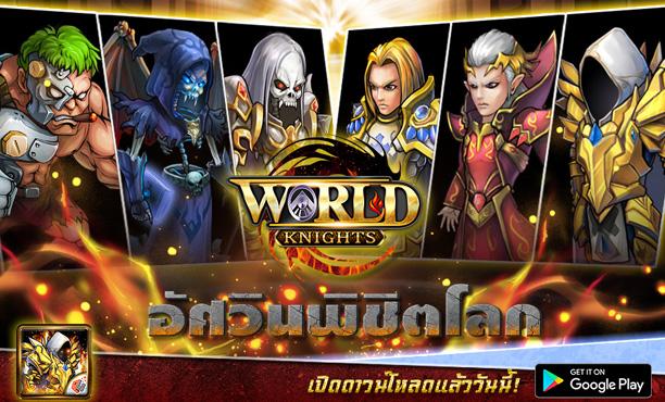 World Knights อัศวินพิชิตโลก เปิดดาวน์โหลดพร้อมกันแล้ววันนี้