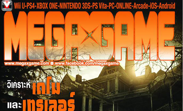 นิตยสารเกม Mega ประกาศปิดตัว เลิกพิมพ์หลังวางขายมายาวนาน 26 ปี