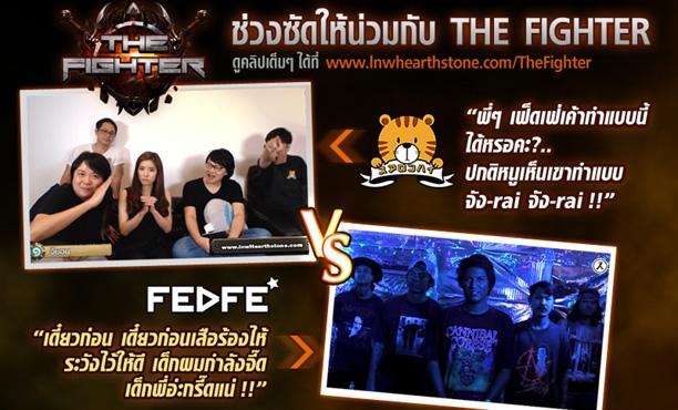เฟ็ดเฟ่ vs. เสือร้องไห้ ในภารกิจ Hearthstone The Fighter!!!