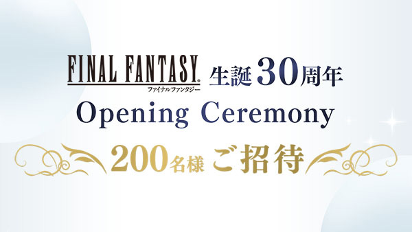 Final Fantasy จะเปิดงานฉลองครบ 30 ปี 31 มกราคม 2017 นี้