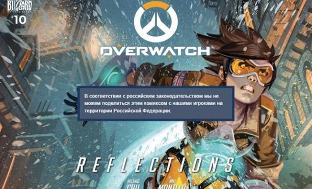 Overwatch Comic โดนแบนในรัสเซีย เพราะ Tracer เป็นพวกรักร่วมเพศ