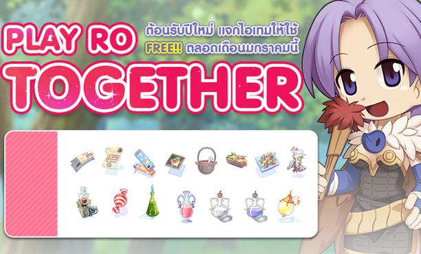 Play RO Together ฉลองต้อนรับปีใหม่