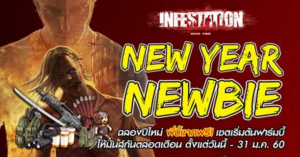 Infestation แจกเซตไอเทมฟรี! ต้อนรับผู้รอดชีวิตหน้าใหม่ตลอดเดือนม.ค