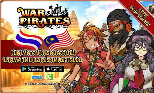 War Pirates ลั่นกลองรบเข้าสู่สงครามโจรสลัด โหลดเล่นได้แล้ววันนี้