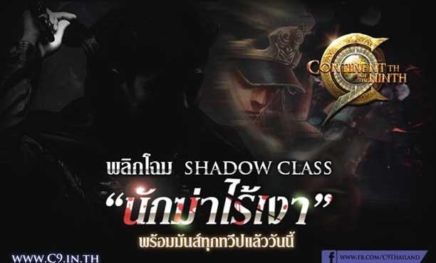 "C9 ปรับโหมดความมันส์พลิกโฉม Shadow Class ""นักฆ่าไร้เงา"""