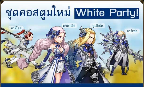 Chaos Chronicle : White Day อัพเดทแพทช์ใหม่ต้อนรับ White Day
