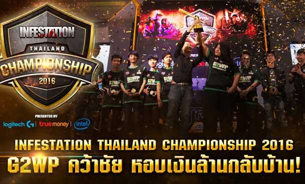 G2WP คว้าชัย หอบเงินล้านกลับบ้าน! ในงานแข่ง Infestation 2016