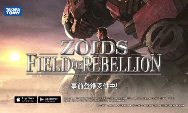 ZOIDS หุ่นรบไดโนเสาร์ กลายเป็นเกม MOBA ในมือถือ