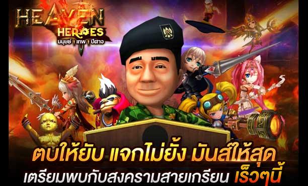 Heaven Heroes เกมมือใหม่จาก Ini3 นำทีมโดยคนที่คุณก็รู้ว่าใคร