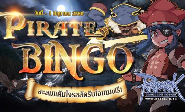 Ragnarok Pirate Bingo สะสมแต้มโจรสลัดรับไอเทมฟรี!