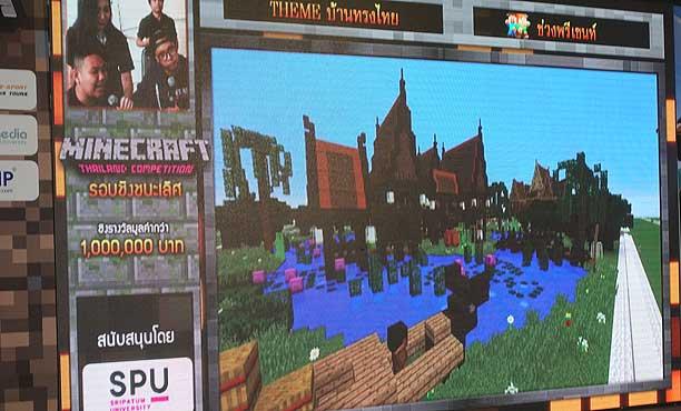 ศรีปทุมจัดใหญ่ Minecraft Thailand Competition ชิงรางวัลรวมหนึ่งล้าน